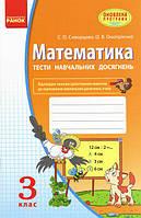 Скворцова С.О., Онопрієнко О.В. Математика. 3 клас: тести навчальних досягнень