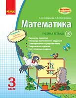 Скворцова С.А., Оноприенко О.В.  Математика. 3 класс. Учебная тетрадь. 3 часть