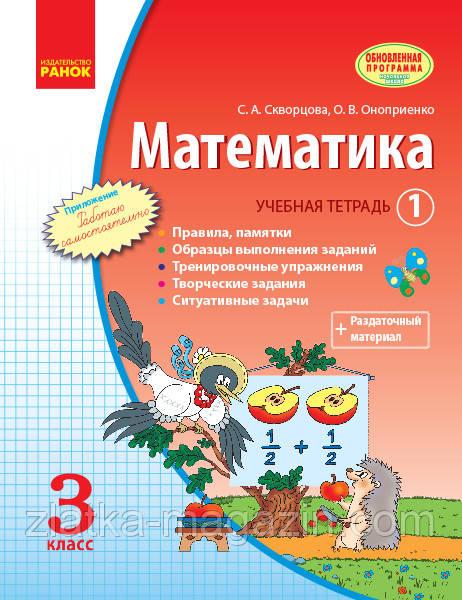 Скворцова С.А., Оноприенко О.В.  Математика. 3 класс. Учебная тетрадь: В 3 ч. Часть 1