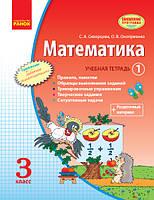 Скворцова С.А., Оноприенко О.В.  Математика. 3 класс. Учебная тетрадь: В 3 ч. Часть 1, фото 1