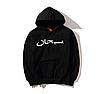 Худи Supreme (толстовка, кофта с капюшоном арабский лого), фото 2