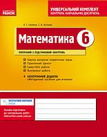 Стадник Л.Г., Русінова С.В. Математика. 6 клас: Універсальний комплект: Контроль навчальних досягнень
