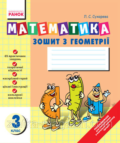 Сухарева Л.С. Математика. Зошит з ГЕОМЕТРІЇ. 3 кл.