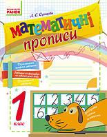 Сухарева Л.С. Математичні прописи. 1 клас. Робочий зошит