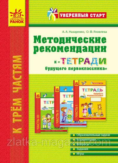 Назаренко А.А., Яковлева О.Ф. Методические рекомендации к тетради будущего первоклассника