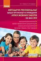 Тріфан М.С., Куварзіна М.В. Методичні рекомендації щодо організації та проведення літніх мовних таборів на базі ЗНЗ