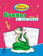Костюнина И.Н. Мини-прописи:  Буквы в клеточку. Часть 1