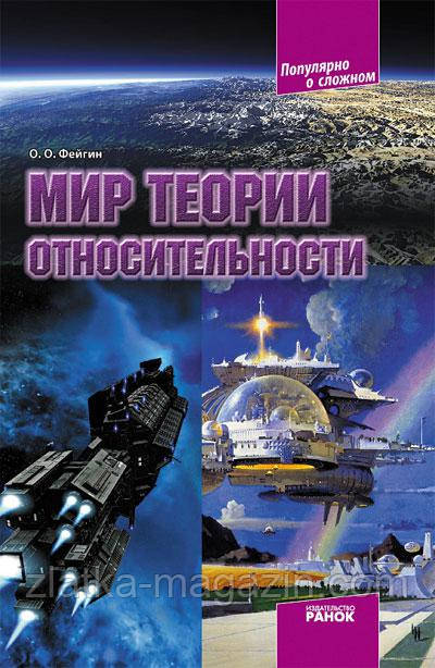 Фейгин О.О. Мир теории относительности