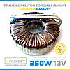 """Тороидальный трансформатор """"Элста"""" ТТ-350W для галогенных ламп 12V (350Вт 12В)"""