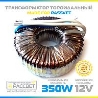 """Тороидальный трансформатор """"Элста"""" ТТ-350W для галогенных ламп 12V (350Вт 12В), фото 1"""