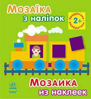 Шмирьова Наталя Мозаїка з наліпок. Квадратики. Для дітей від 2 років, фото 1