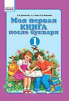 Джежелей О.В.,  Ємець А.А., Коваленко О.М. Моя первая книга после букваря: Учебное пособие для 1 класса + методичка