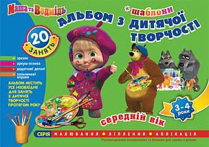 Ранок (Креатив) Альбом з дитячої творчості Маша та Ведмідь Середній вік (5343) 13113081У, фото 3