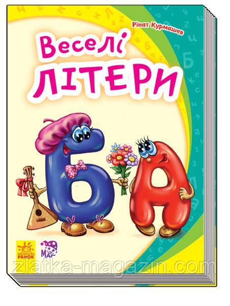 Курмашев Р.Ф. Моя перша абетка. Веселі літери