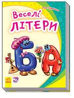 Курмашев Р.Ф. Моя перша абетка. Веселі літери, фото 1
