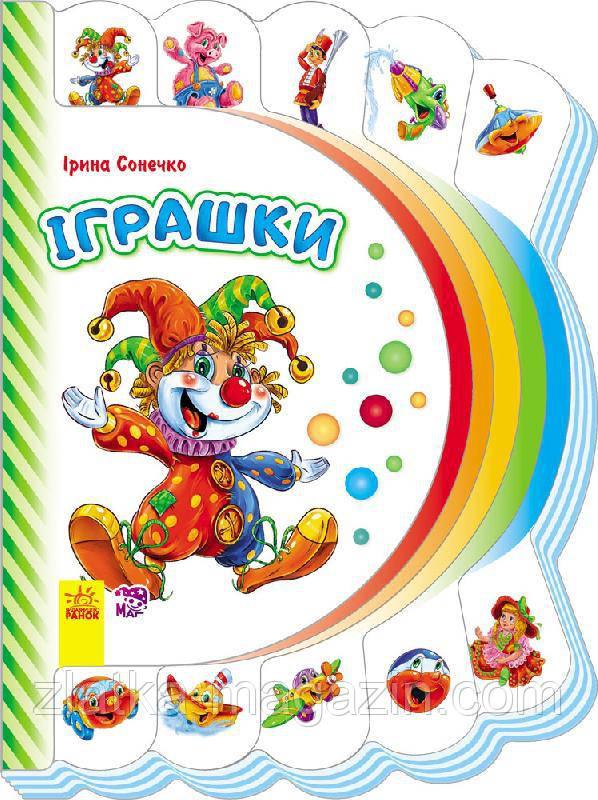 Сонечко І.В. Моя перша книжка. Іграшки