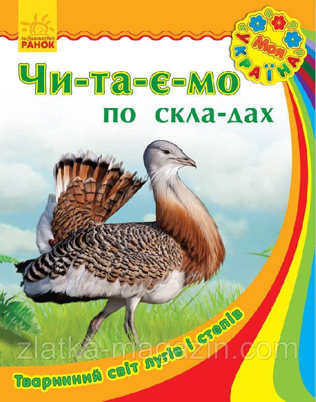Моя Україна. Читаємо по складах: Тваринний світ лугів і степів
