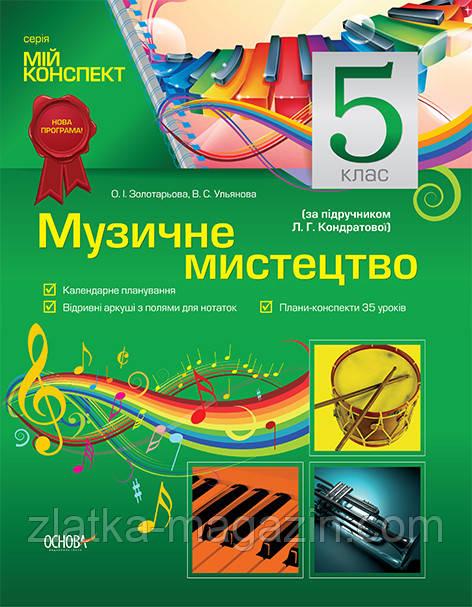 Золотарьова О.І. Музичне мистецтво. 5 клас (за підручником Л. Г. Кондратової)