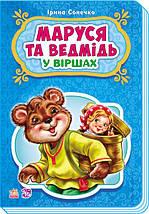 Ранок Картон Казка у віршах Маруся та ведмідь, фото 3