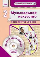 Хлебникова Л.А. Музыкальное искусство. 2 класс. Конспекты уроков + CD-диск