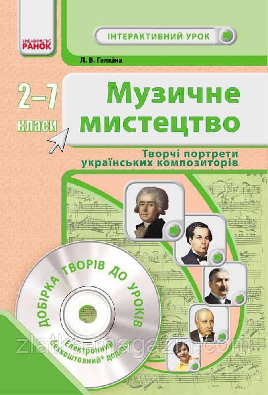 Музичне мистецтво: портрети українських композиторів. 2-7 класи