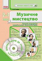 Музичне мистецтво: портрети українських композиторів. 2-7 класи, фото 1
