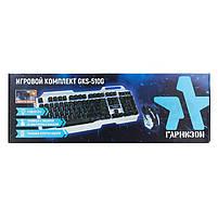 """Комплект клавиатура + мышь Гарнизон GKS-510G игровой, подсветка, металлическое основание, код """"Survarium"""", USB, чёрно-серый, фото 6"""