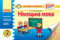 Бєлозьорова О.М. Німецька мова 2 клас. Експрес-контроль