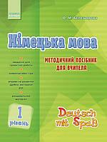 Бєлозьорова О.М. Німецька мова. 1 рівень. Методичний посібник для вчителя (серія «Deutsch mit Spa?»)