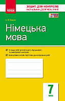 Корінь С.М. Німецька мова. 7 клас. Зошит для контролю знань