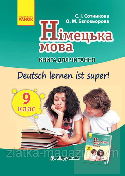 Сотникова С.І., Гоголєва Г.В. Німецька мова. 9 клас. Книга для читання (до підруч. «Німецька мова. 9 клас. Deutsch lernen ist super!»)