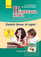 Сотникова С.І., Гоголєва Г.В. Німецька мова. 9 клас. Книга для читання (до підруч. «Німецька мова. 9 клас. Deutsch lernen ist super!»), фото 1