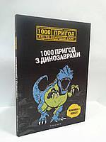 Талант 1000 пригод 1000 пригод з динозаврами