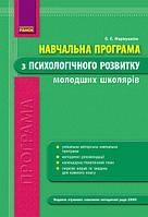 Марінушкіна О.Є Навчальна програма з психологічного розвитку молодших школярів