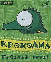 Настольная игра Arial Крокодил