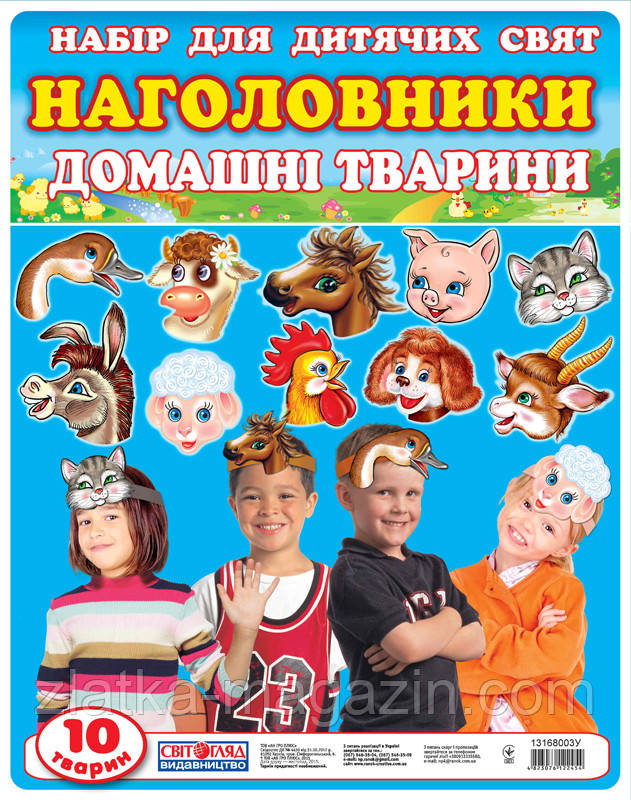 Наголовники для дитячих свят. Домашні тварини