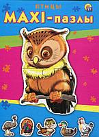 Макси-пазлы Птицы (ПМ-9569)