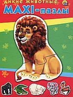 Макси-пазлы Дикие животные (ПМ-9570)