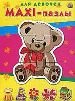 Макси-пазлы для девочек (ПМ-9568)