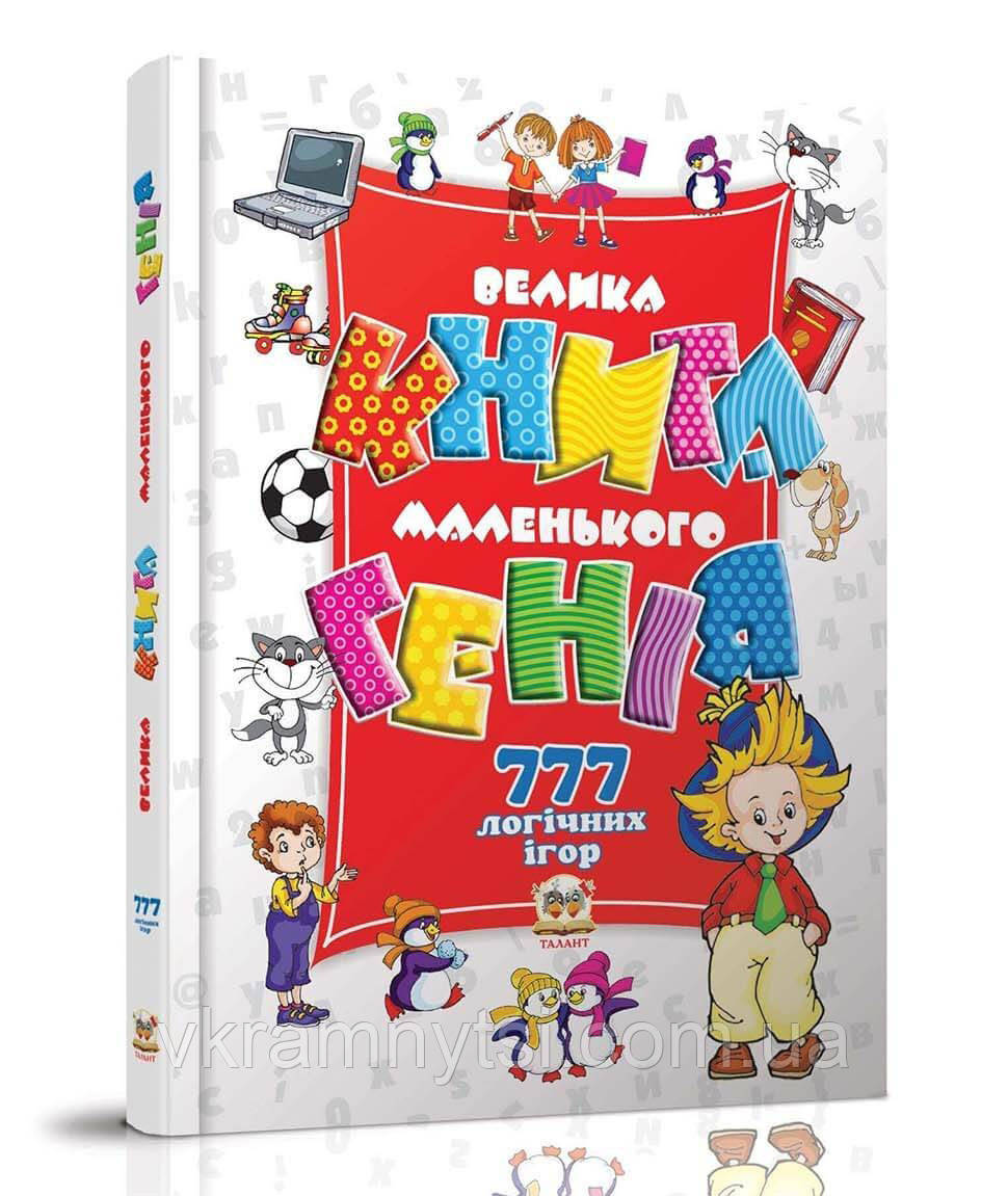 Велика книга маленького генія: 777 логічних ігор для дітей