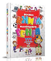 Велика книга маленького генія: 777 логічних ігор для дітей, фото 1