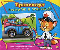 Развивающая игра Посмотри и пришнуруй Транспорт (ИШ-8772)