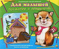 Развивающая игра Посмотри и пришнуруй Для малышей (ИШ-8771)