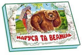 Маруся та ведмідь. Панорамки Міні (укр) . Ранок, фото 3