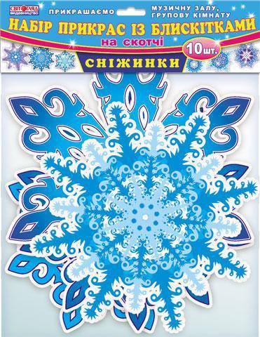 Ранок Світогляд 6523 Набір прикрас із блискітками Сніжинки (15105090У)