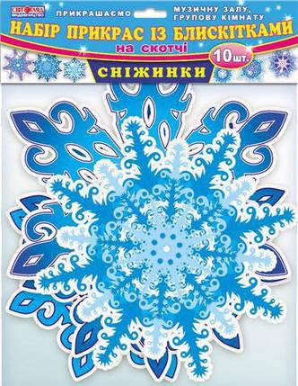 Ранок Світогляд 6523 Набір прикрас із блискітками Сніжинки (15105090У), фото 2