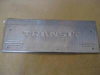Накладки на пороги на Форд Транзит (2шт., сталь)