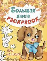 Ранок Раскраска Велика книга розмальовок Для малышей