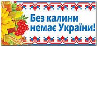 Наклейка. Без калини немає України