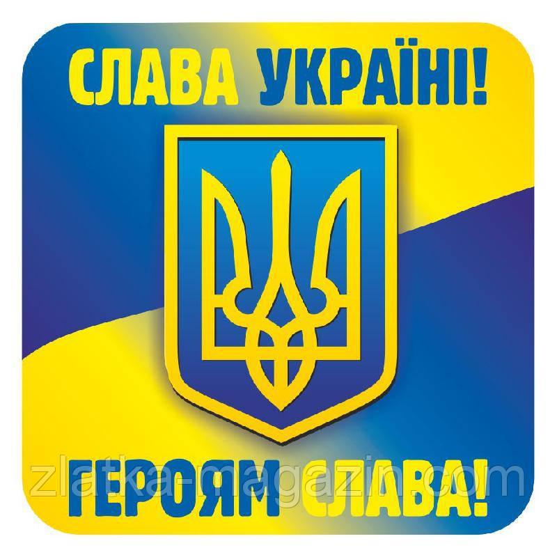 Наклейка. Слава Україні, героям слава